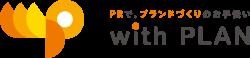 PR オフィス with PLAN